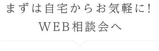 『WEB相談会』受付中!