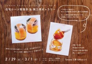 2 / 29 sat . 3 / 1 sun |Officeイベントのお知らせ