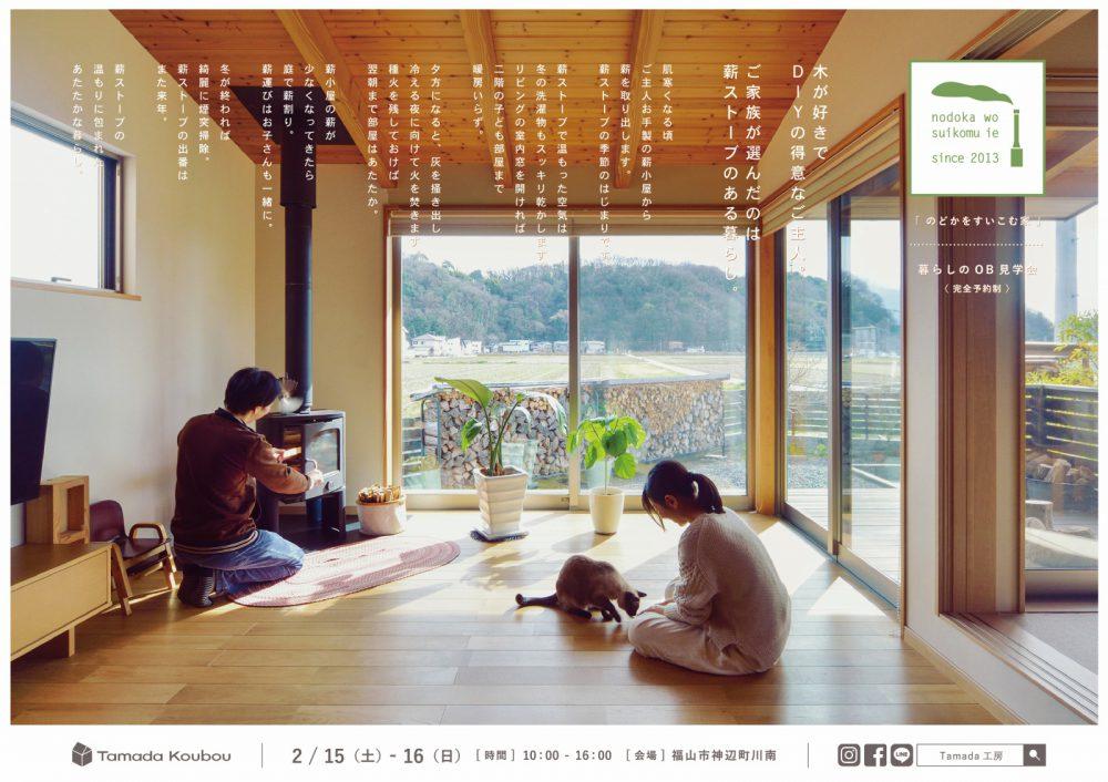 2 / 15 sat . 16 sun   OB見学会のお知らせ(完全予約制)