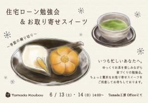 6/13(土).14(日)|住宅ローン勉強会