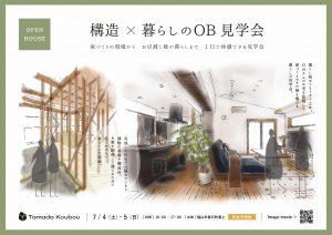 7/4(土), 5(日)|構造×暮らしのOB見学会