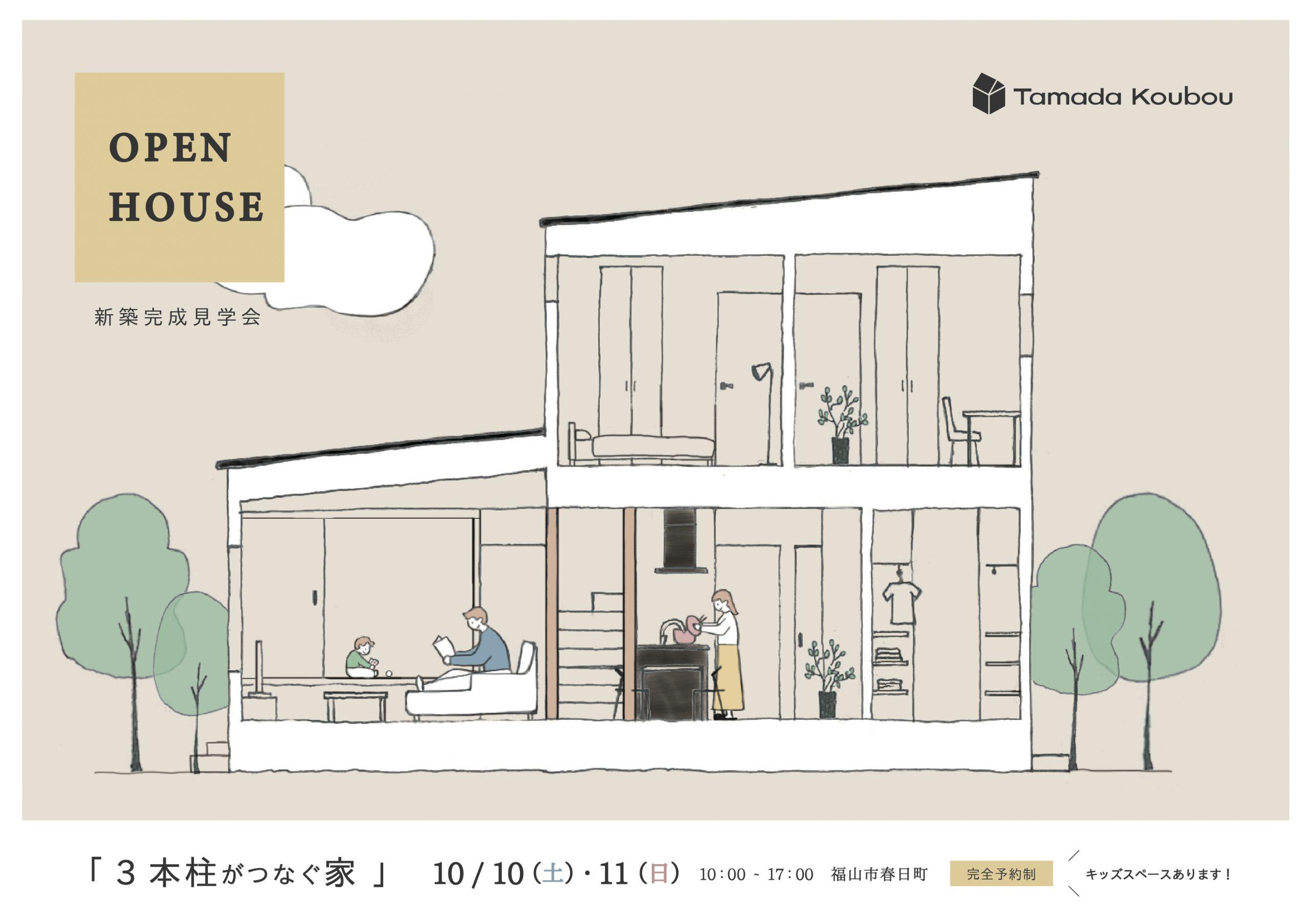 10/10(土),11(日)|新築完成見学会