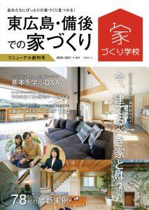 『東広島・備後での家づくり』に掲載していただきました!