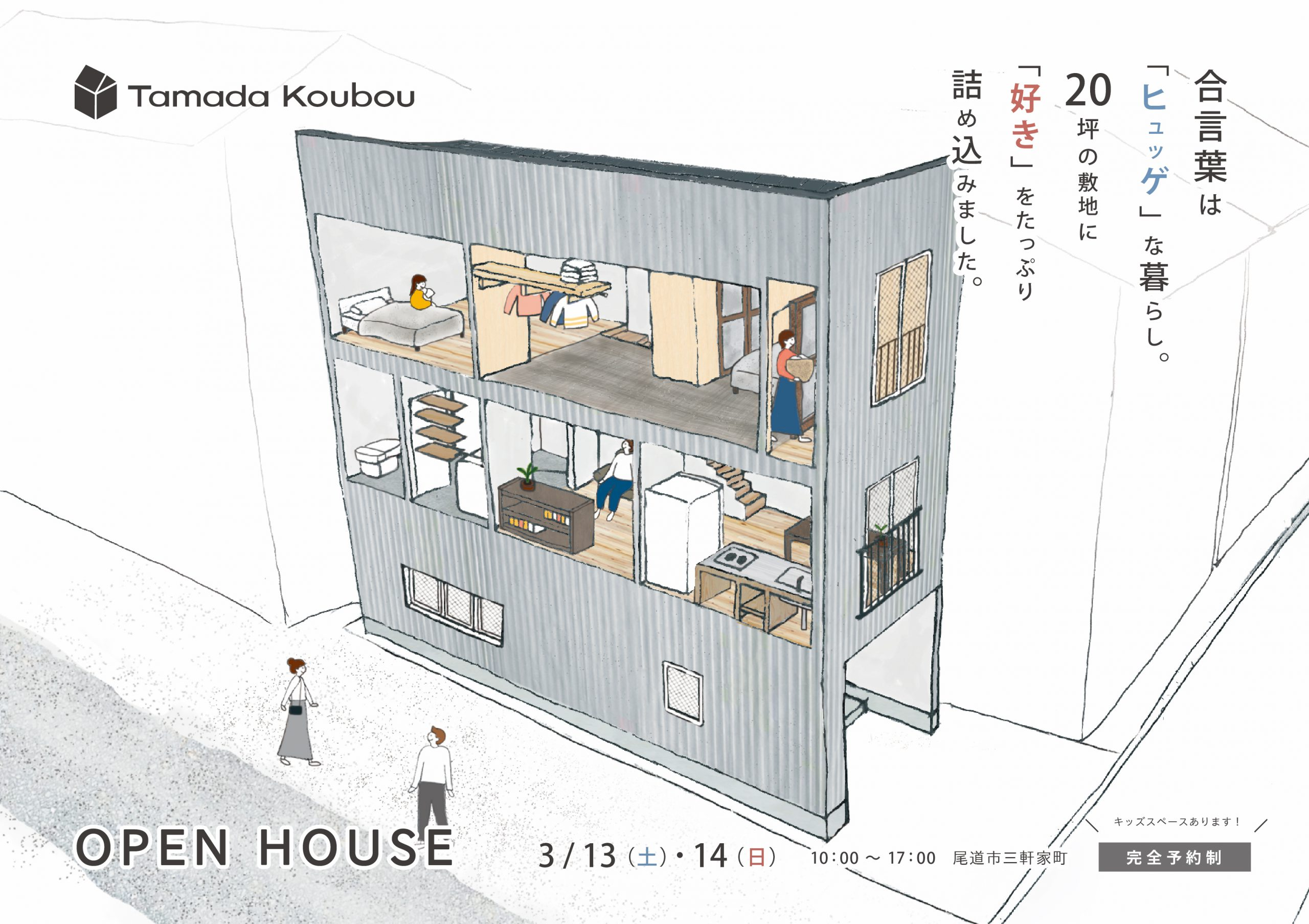 3/13(土),14(日) 新築完成見学会
