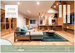 3/20(土),21(日) リノベーション住宅 完成見学会