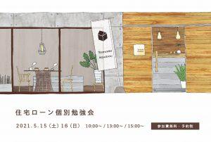 5/15(土),16(日) 住宅ローン勉強会 開催!
