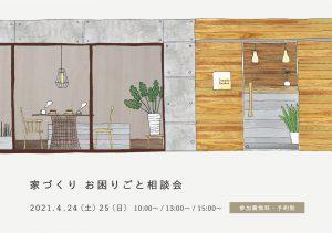4/24(土),25(日) お困りごと相談会 開催!