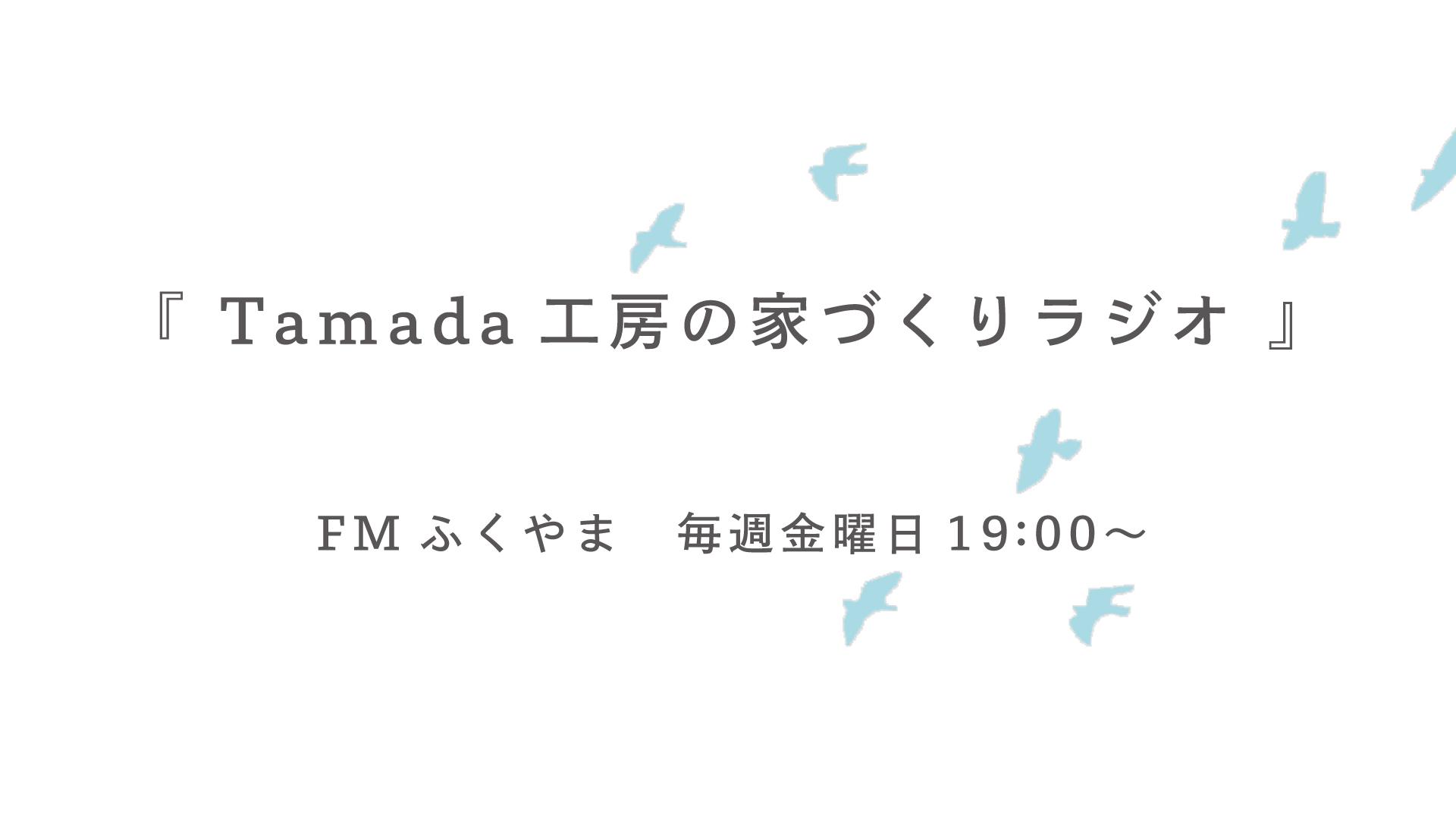 『家づくりラジオ』過去放送分(6/11)