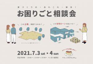 7/3(土),4(日) お困りごと相談会 開催!