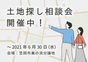 〜6/30 土地探し相談会 開催中!