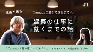 『家づくりラジオ』過去放送分(9/17)