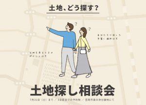 〜7/31 土地探し相談会 開催中!