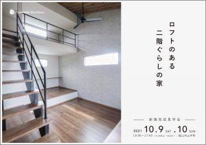 10/9-10 新築完成見学会 開催!