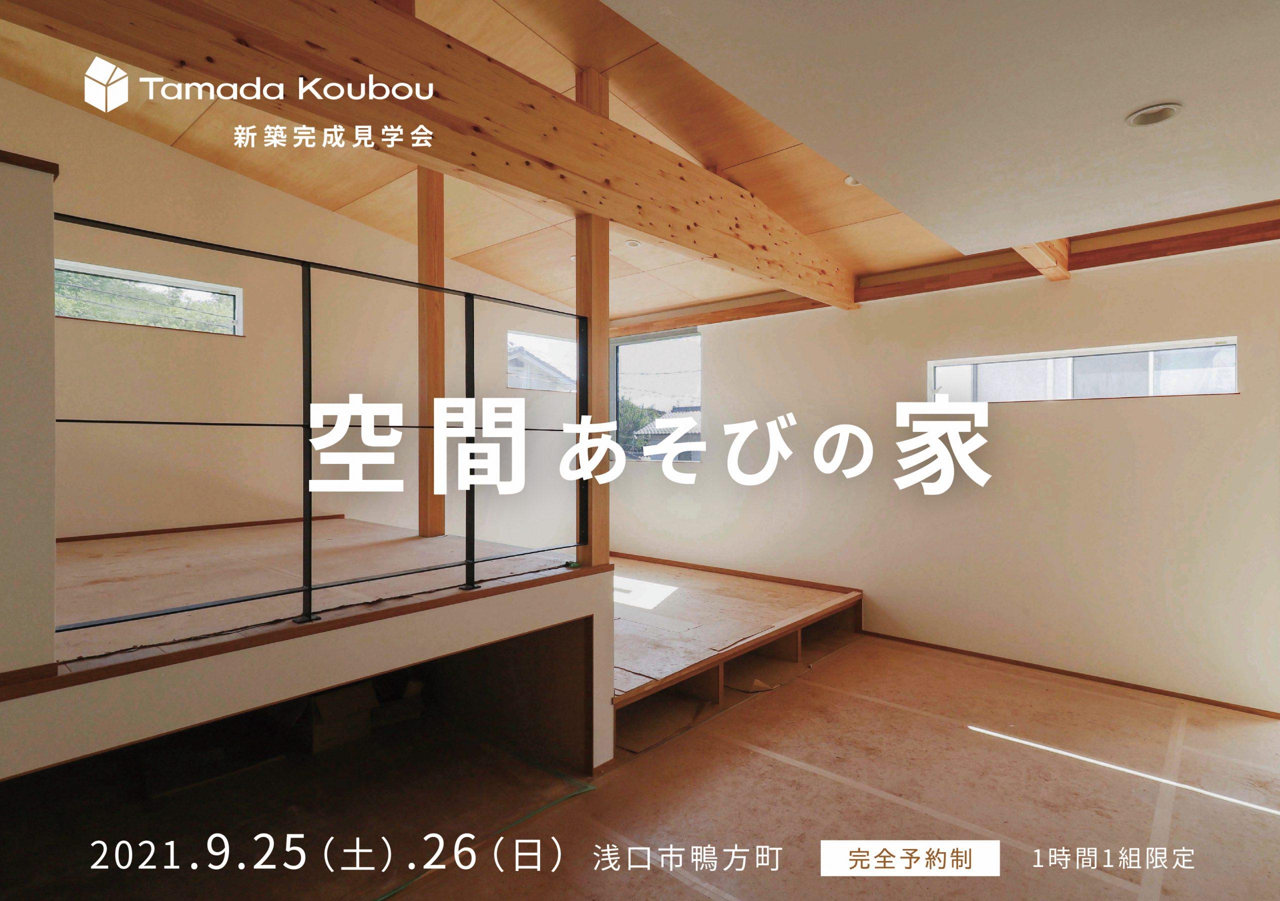 9/25,26 新築完成見学会 開催!